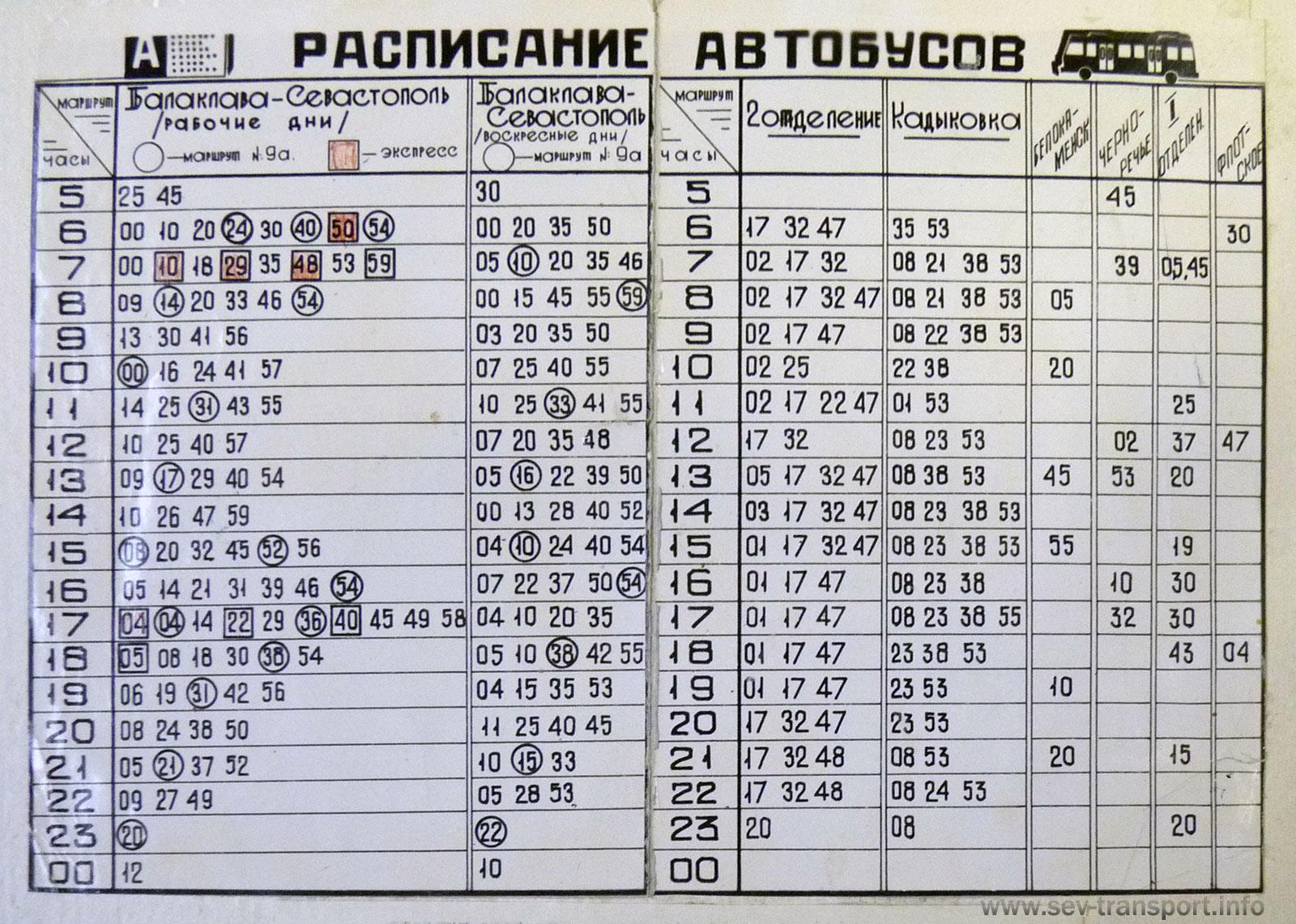 реализуем изделия расписание автобусов ревда коаснояр комплект Следовательно
